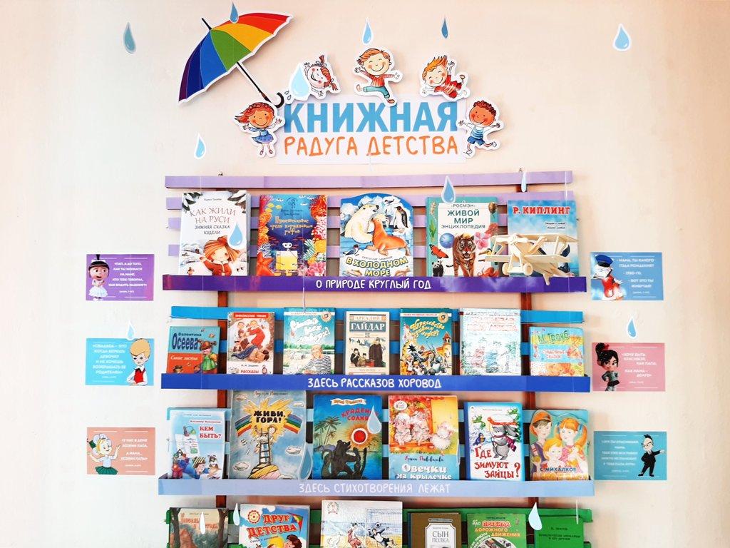 детская книжная выставка в библиотеке фото